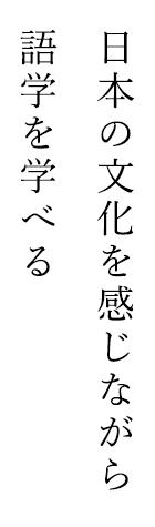 日本の文化を感じながら語学を学べる